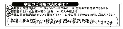 社長の米山さんは最高です。誰にも親切で相談しやすいです。